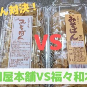 【みそぱん】駒田屋本舗vs福々和本舗|人気があるのは〇〇!?
