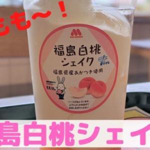 【数量・地域限定】モスバーガーの福島白桃シェイクを口コミレビュー!