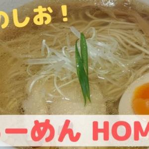 福島市で塩ラーメン|HOME(ホーム)の白銀のしおをレビュー!