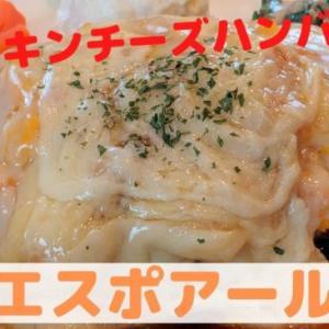 【あきぴ参戦】福島市のレストラン|エスポアールをレビュー!