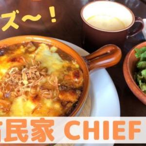 【あきぴ参戦】福島市のレストラン|古民家CHIEF+をレビュー!