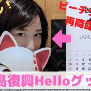 Hello福島のカレンダー、ノベルティグッズをレビュー!