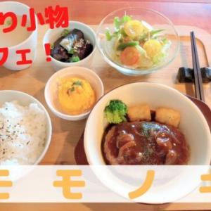 【あきぴ参戦】福島市のカフェ|手づくり小物と小さなカフェ モモノキをレビュー!