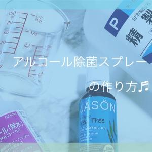 【新型コロナウイルス感染対策】アロマ☆洋服などのアルコール除菌スプレーの作り方♪ ティートゥリー+アルコール(無水/消毒用エタノール)+精製水で簡単手作り♪作り方・レシピ♪