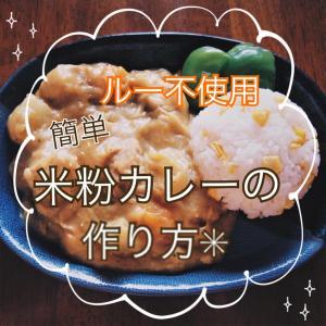 【米粉】カレー粉+米粉で作るカレールーの作り方・レシピ♬おすすめカレー粉紹介あり*アレルギー対応*