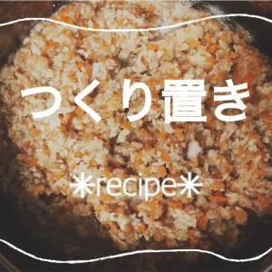 【フードプロセッサー】作り置きレシピ*ひき肉と野菜のそぼろ*アレンジ色々*