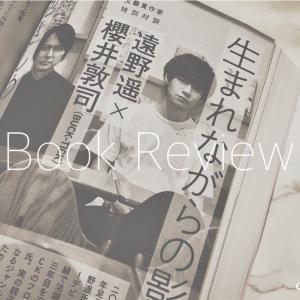 【書評】遠野遥×BUCK-TICK 文藝 2020年冬季号*対談について