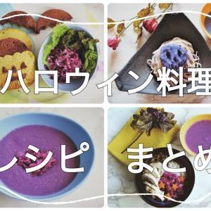 【まとめ④種】ハロウィン料理スイーツレシピ*簡単グルテンフリー*かわいい~怖いまで♬