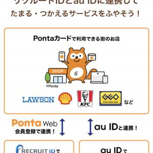 au ポイント→Pontaに統合スタート! 統合してできることと、IDの連携方法
