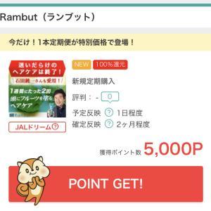 急ぎ!【100%還元】ヘアケア製品Rambut(ランブット)がモッピーで実質無料+2,000円