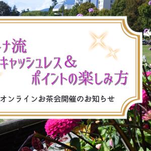 オンラインお茶会へのお誘い【オトナ流 キャッシュレス&ポイントの楽しみ方】