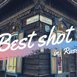 ロシア旅のベストショット集