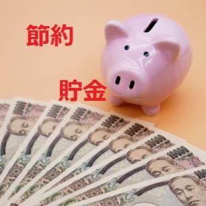実行するとすぐにお金が貯まってしまう?お金の貯め技を厳選しました!