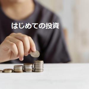 【身近な人に投資を勧めたい人へ】お金の話はタブー?投資について考えるきっかけを与えよう。