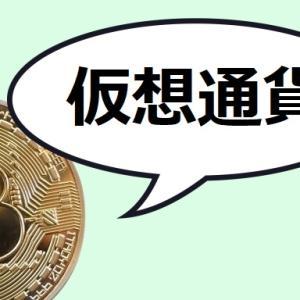 『仮想通貨』ってなに?これから日常生活でビットコインが使われるかも!