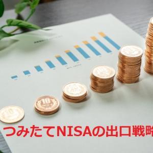 つみたてNISA(長期投資)の出口戦略