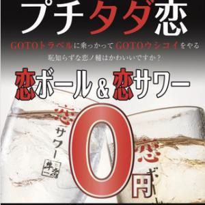 焼肉酒場 牛恋 オリジナルドリンク無料キャンペーン