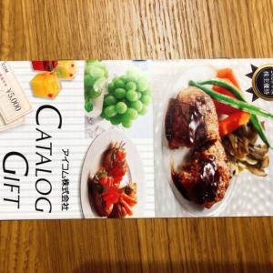豪華な食品のグルメカタログが秀逸!アイコム(6820)の株主優待カタログが届いての感想