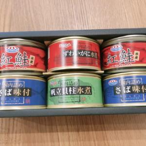 豪華な缶詰(ずわいがに、ホタテなど)が貰える!極洋(1301)の株主優待が届いた感想