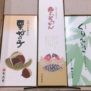 長野県名産の栗菓子がもらえる!鈴木(6785)の株主優待が届いた感想