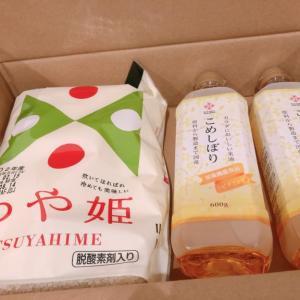 木徳神糧(2700)から株主優待が到着しての感想!ツイッターでも大評判のブランド米が貰えます