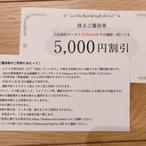 fotowaの株主優待券の使い方は!?間違えると適応されません!