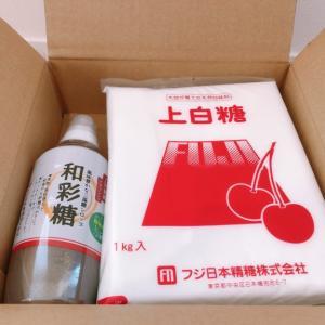 フジ日本精糖(2114)から株主優待が到着した感想|