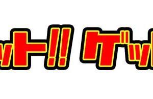 ガジェット製品レビューサイト ガット!! ゲット!!