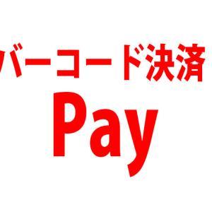 ~Payシリーズも頭打ち?スマホ決済還元率が引き下げに