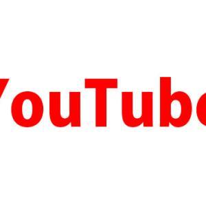 管理人のおすすめYoutube動画