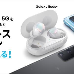 Galaxy S20 、Galaxy S20+ の購入キャンペーン!良いモノ無料でもらえます!!