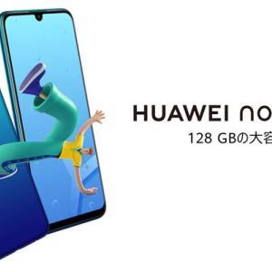 HUAWEI nova lite 3+ 発売!!Googleモバイルサービス搭載