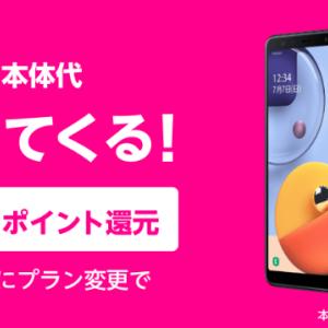 楽天モバイル Galaxy A7の本体代がほぼ全額返ってくるキャンペーン!!攻めすぎやろ!!