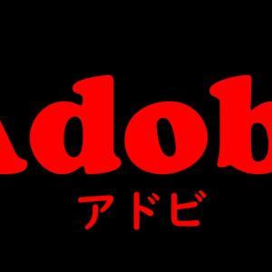 """【アドベじゃないよ。アドビだよ。】Adobeの日本法人""""アドビ システムズ""""が社名変更で「アドビ」に!!"""