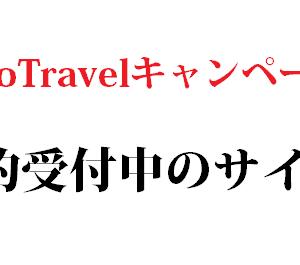 旅行予約サイトでGoToTravelキャンペーン予約受付中!