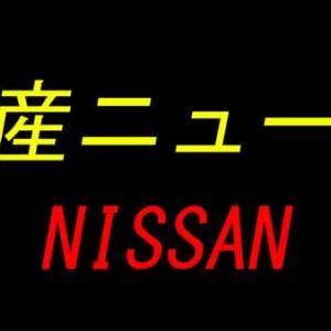 【車】日産「新型フェアレディZ」発売は2021年末!!やっちゃえNISSAN!!