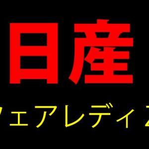 【自動車】日産が「フェアレディZ プロトタイプ」を発表!!ちまたの評判はいかに!?
