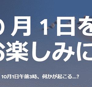 【スマホ】Google Pixel 5 …10月1日午前3時 楽しみに待ってるぜ!