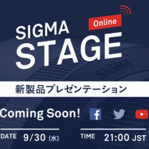 【レンズ】シグマ 9月30日 21時より新製品プレゼンテーション開催…ウワサのマクロなんですかね?