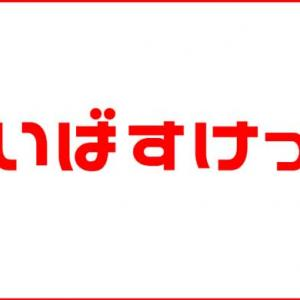 【コンビニ】毎年100店舗を出店中!!「まいばすけっと」の快走はどこまで続く!?