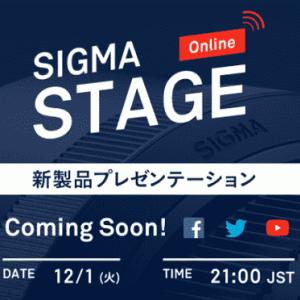 【レンズ】シグマは、新DNレンズのオンライン発表会「SIGMA STAGE Online」を12月1日 21時より開催!!