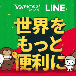 【IT関連】ヤフーとLINEの経営を統合…GAFAに対抗できるか!