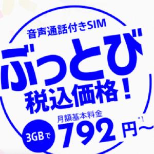 【スマホ】nuroモバイルが新料金プラン「バリュープラス」…なんと! 3GBで月792円(税込)!!