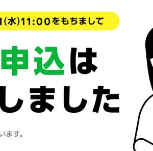 【スマホ】LINEモバイル「500MB以下なら基本料0円」7月から…って、もう一度契約させてくれー!