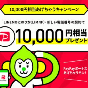【スマホ】ソフトバンク「LINEMO」1万円相当もらえるキャンペーン開始…でも、今更だけど「LINEモバイル」の方が…
