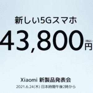 【スマホ】Xiaomi「新しい5Gスマホ」を24日14時に発表…価格は4万3800円だそーです。