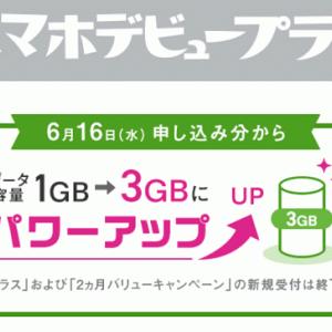 【スマホ】ソフトバンク「スマホデビュープラン」6月16日の申込み分以降…データ容量1GB→3GBにパワーアップでお値段そのまま!