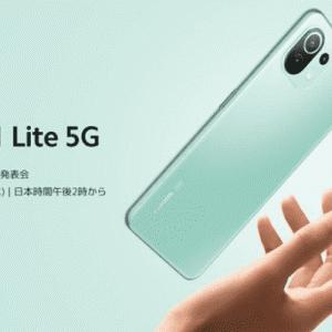 【スマホ】Xiaomi「Mi 11 Lite 5G」24日14時に発表  キタ━━━━(゚∀゚)━━━━!!