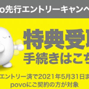 【スマホ】「povo」先行エントリーキャンペーンの特典受取手続きを開始…締切は7月31日だよ!