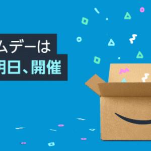【アマゾン】年に一度の「Amazonプライムデー」はじまるよー!…でも、ホントにお得なものって、ホントにあるの?